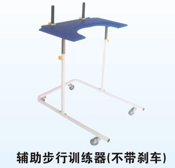 辅助步行训练器(不带刹车)